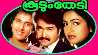 Koodum Thedi | Super Hit Malayalam Full Movie | Mohanlal