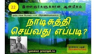 22. நாடி சுத்தி செய்வது எப்படி?   How To Do Nadi Suddhi?   Ashtanga Yoga   ஆன்மிகம்   R V Nagarajan