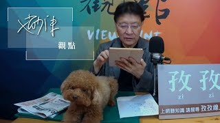 '19.01.23【趙少康觀點】評鄭惠中打鄭麗君