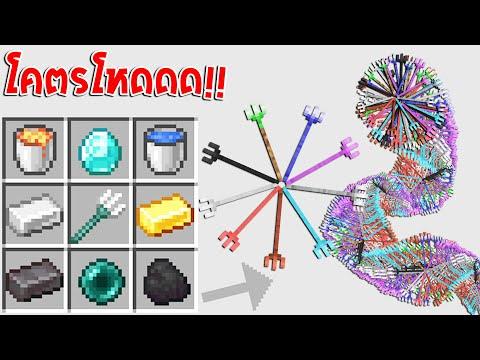 โคตรโหด!! เมื่อเราสามารถคราฟตรีศูลธรรมดา ให้กลายเป็นสุดยอดอาวุธทั้ง9แบบได้!! มายคราฟ Minecraft