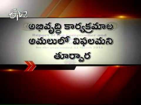 CAG indicts Vijayawada Urban Development Authority for lapses Part 1