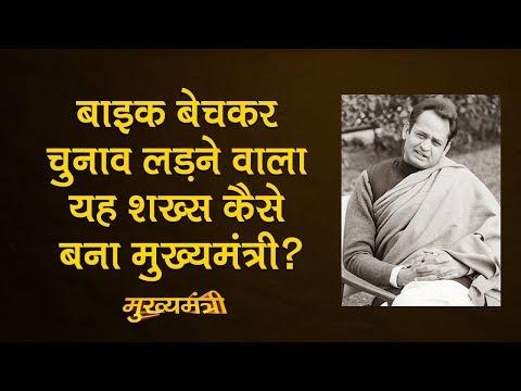 Sanjay Gandhi का गिलिबिली कैसे बना सियासत का जादूगर।Ashok Gehlot