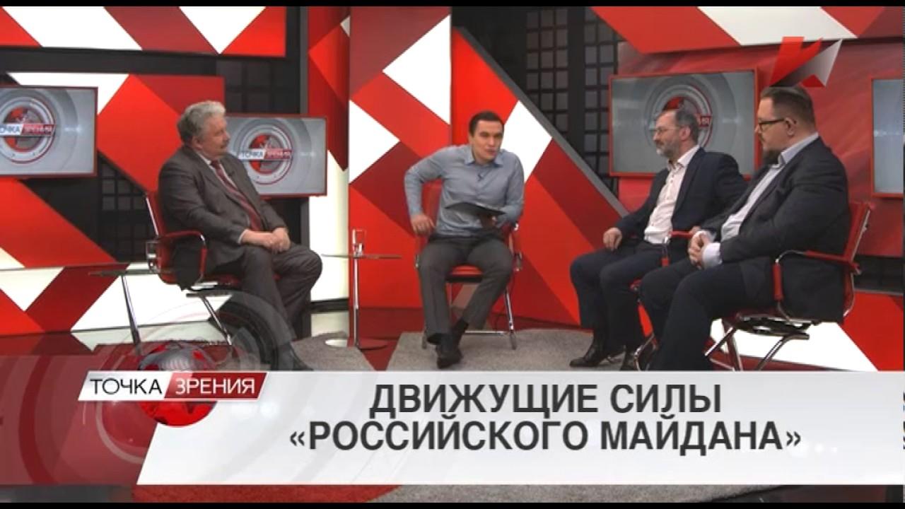 """Движущие силы """"российского Майдана"""" (06.04.2017)"""