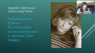 Бесплатный вебинар Вкус жизни 2020 10 02 Ященко СА
