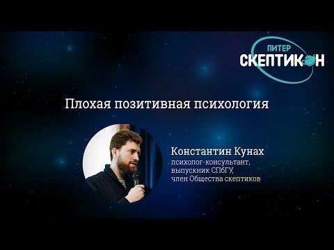 Константин Кунах - психология будущего 1