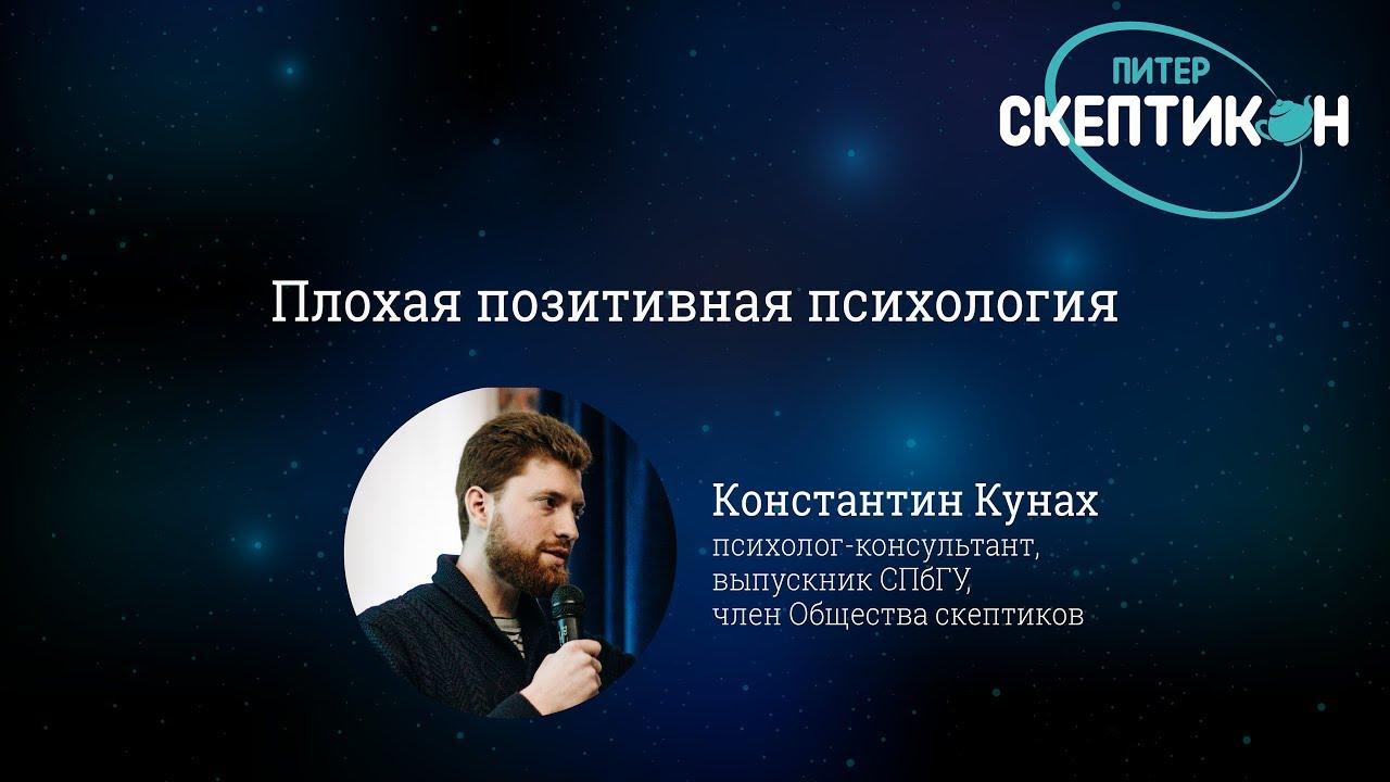 Плохая позитивная психология - Константин Кунах (Скептикон Питер-2018)
