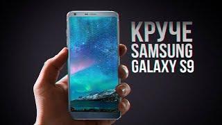 5 Смартфонов Круче Samsung Galaxy S9! Самсунг Смартфон какой Выбрать