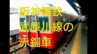 【阪神電鉄武庫川線】阪神に残る赤銅車7861、7968形乗りに行きました