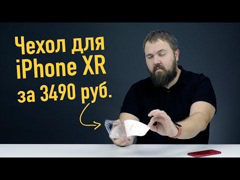 Полный обзор прозрачного чехла для iPhone XR на 40 минут...