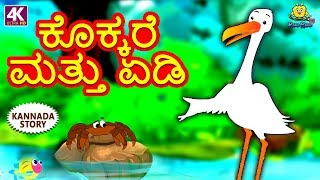Kannada Moral Stories for Kids - ಕೊಕ್ಕರೆ ಮತ್ತು ಏಡಿ | The Stork and The Crab | Kannada Fairy Tales