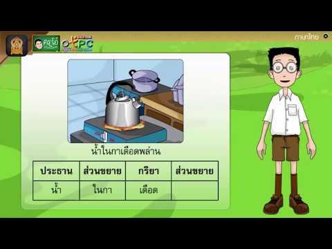 เรียนรู้เรื่องประโยค - ภาษาไทย ป.4