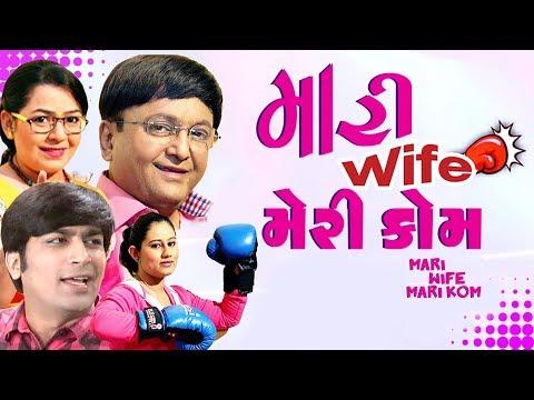 Mari Wife Mari Kom- Superhit Gujarati...