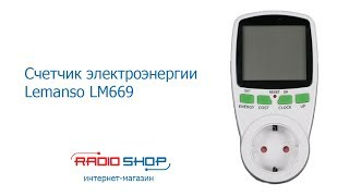 Портативный счетчик электроэнергии (Энергометр) ⚡️ Lemanso LM669 ⚡️