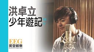 洪卓立 Ken Hung《少年遊記》[Official MV]