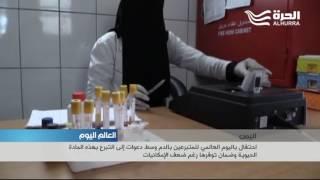 اليمن: احتفال باليوم العالمي للمتبرعين بالدم وسط دعوات إلى التبرع بهذه المادة الحيوية