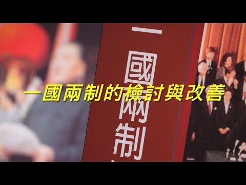 051417 訪遠望雜誌社長林金源/總編輯石佳音:一國兩制的檢討與改善 (50%版)