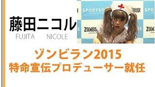 雑誌「Popteen」専属モデル・藤田ニコルが ゾンビラン2015特命宣伝プロ...