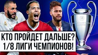 Кто пройдёт в 1/4 Лиги Чемпионов?