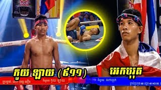 Koy Lay Vs (Thai) Ekborot,14/October/2018, Extеndеd Hіghlіghts, CNC Boxing
