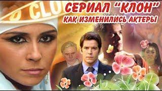 """Сериал """"КЛОН"""" Как Изменились Герои"""