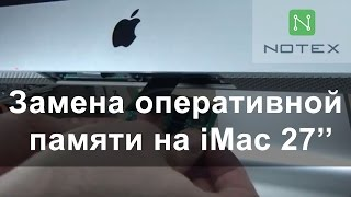Замена оперативной памяти iMac 27