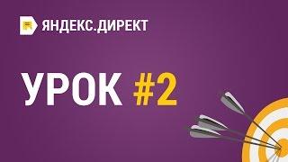 Яндекс.Директ - Урок 2. Структура объявлений в ЯД