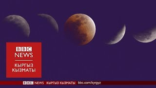 видео: Би-Би-Си ТВ жаылыктары (27.07.18) - BBC Kyrgyz