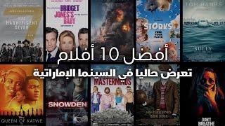 أفضل 10 أفلام تعرض حالياً في السينما الإماراتية.