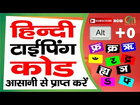 Learn Advance & Basic Hindi Typing Numeric Code with ALT Key codes For Kurti Dev Font