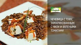 Чечевица с тофу, замаринованным с чили и вялеными томатами