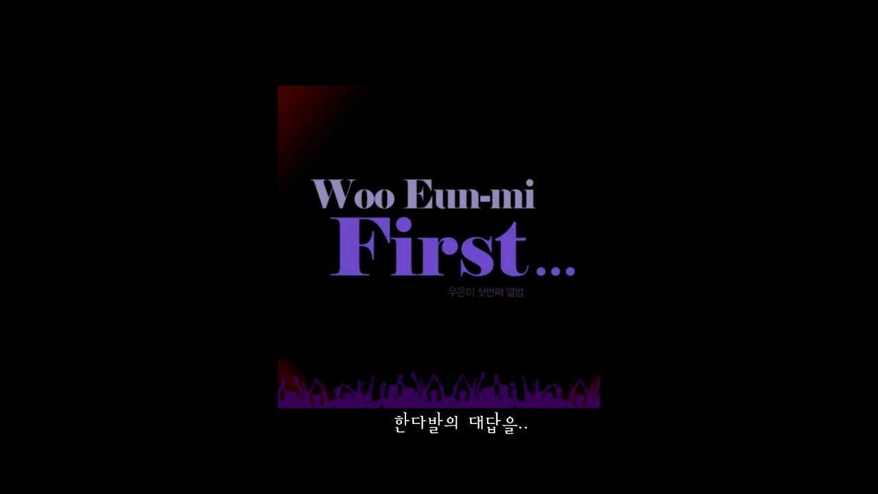 우은미 - 부탁해 (Official Audio with Lyrics)