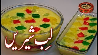 Sweet Lab-e-Shireen, مزیدار لب شیریں Best Sweet Recipe for all Ceremonies (Punjabi Kitchen)
