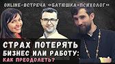 """""""БАТЮШКА + ПСИХОЛОГ"""" ONLINE"""