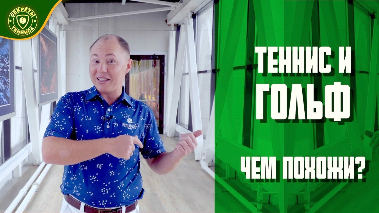 Чем похожи Теннис и Гольф? Обзор теннисного клуба Tennis.ru