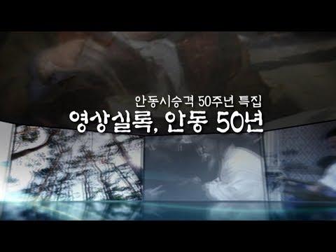 [안동MBC] 특집 다큐멘터리 안동시 승격 50주년 영상실록