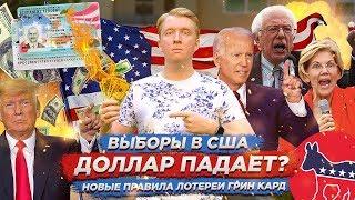 ДОЛЛАР ПАДАЕТ? / ВЫБОРЫ В США / ЛОТЕРЕЯ ГРИН КАРД