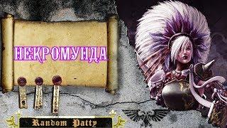 Warhammer 40000 ● Некромунда.