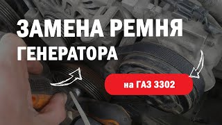 Экспресс замена ремня генератора ГАЗ 3302 Газель-бизнес  дв.Cummins ISF 2,8