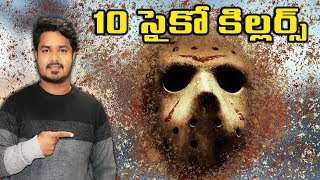 TOP 10 Psycho Killers In The World | Psychopaths | Vikram Aditya Latest Videos | EP#14