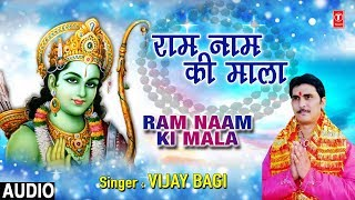राम नाम की माला Ram Naam Ki Mala I VIJAY BAGI I New Ram Bhajan I Latest Full Audio Song