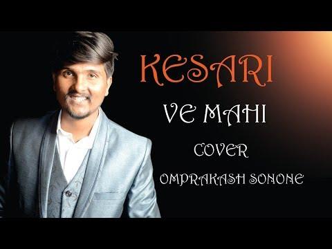 ve-maahi-cover-omprakash-sonone- -kesari- -akshay-kumar-&-parineeti-chopra- -omprakash-sonone