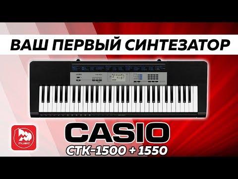 Синтезатор CASIO CTK-1500 ( CASIO CTK-1550 )