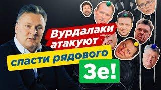 Тимошенко, Ляшко и Порошенко объединились в войне против Зеленского