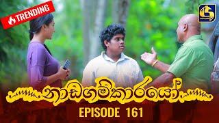 Nadagamkarayo Episode 161 || ''නාඩගම්කාරයෝ'' || 01st September 2021 Thumbnail
