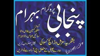 Punjabi Mehfil    Sassi@Behram
