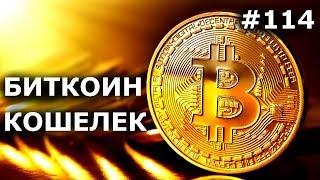 КАК СОЗДАТЬ БИТКОИН КОШЕЛЕК 2017? Bitcoin и webmoney вместе