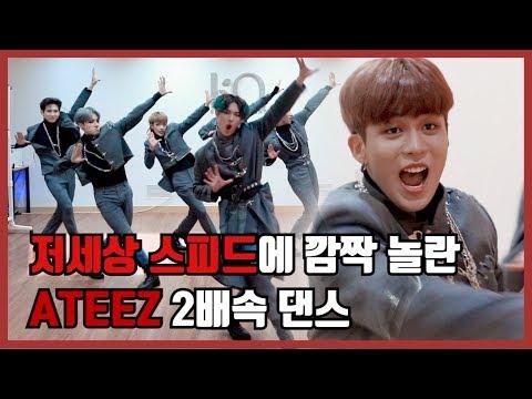 2x DANCE ATEEZ에이티즈 &39;Say My Name&39; 저세상 스피드로 추기 도즈언~ 2배속 댄스 통통TV
