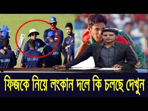 ব্রেকিং নিউজ: মুস্তাফিজকে ভয় পেয়ে শ্রীলংকা দলকে যা বলল হাতুরিসিংহ / BD Sports News