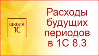 Расходы будущих периодов в 1С 8.3