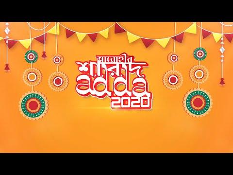 আরোহীর শারদ আড্ডা ২০২০ || মহা ষষ্ঠী Special || Promo ||